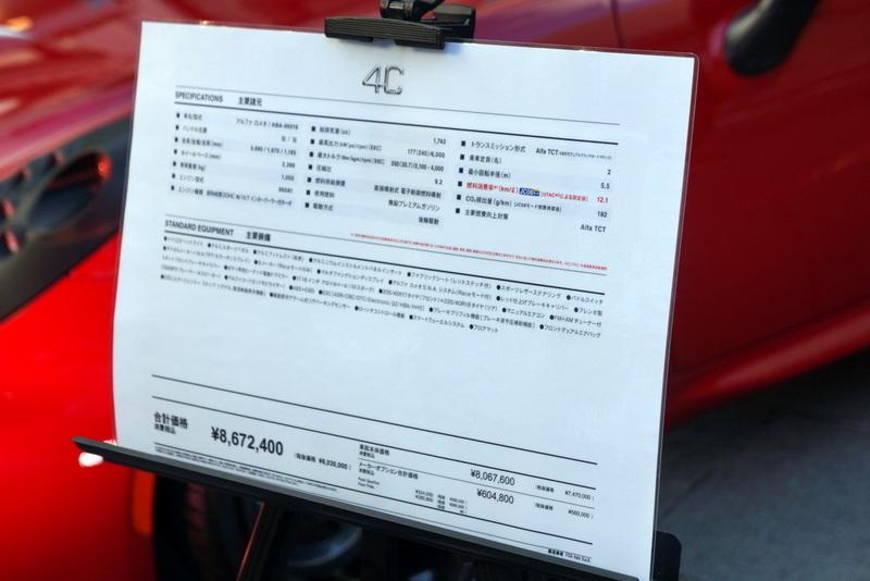 Alfa Romeo 4C アルファロメオ002.jpg