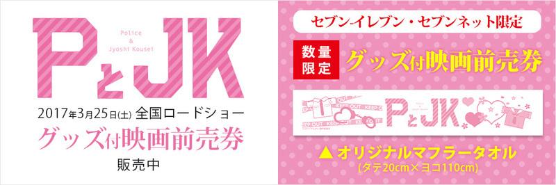 「PとJK」セブンネット限定 グッズ付映画前売り券.jpg