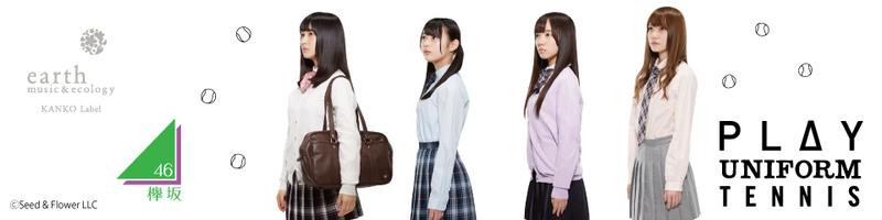 アースミュージックアンドエコロジー × カンコー学生服 × 欅坂46.jpg