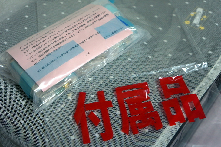 エプソンプリンターEP-802A 修理完了0010.JPG