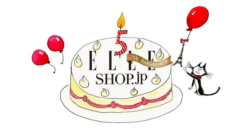 エルショップ(ELLE SHOP)5周年記念ティッシュボックスプレゼント.jpg