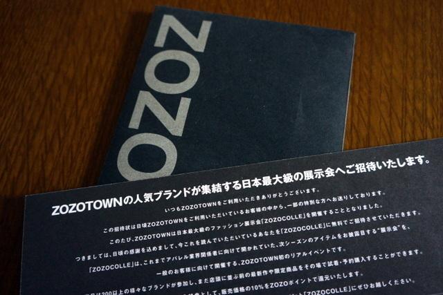 ゾゾタウン リアルイベント ゾゾコレ002.JPG