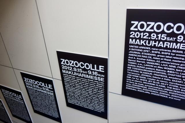 ゾゾタウン リアルイベントZOZOCOLLE(ゾゾコレ)レポ005.JPG