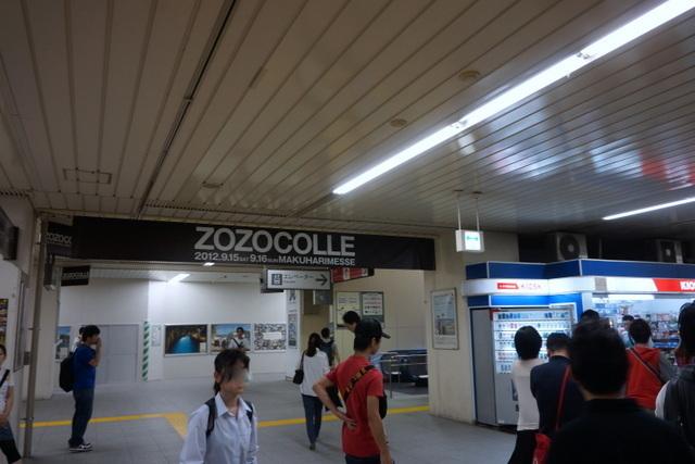 ゾゾタウン リアルイベントZOZOCOLLE(ゾゾコレ)レポ006.JPG