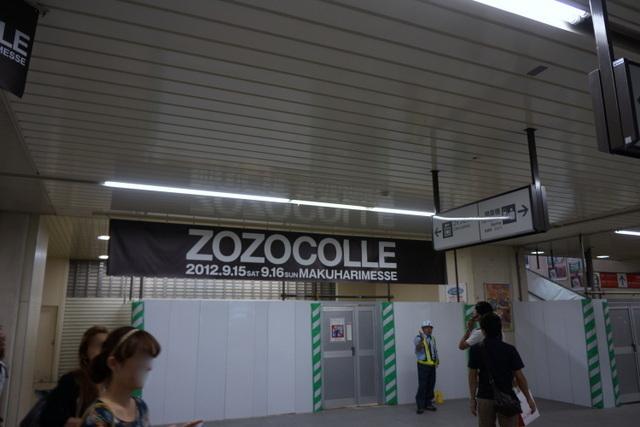 ゾゾタウン リアルイベントZOZOCOLLE(ゾゾコレ)レポ007.JPG
