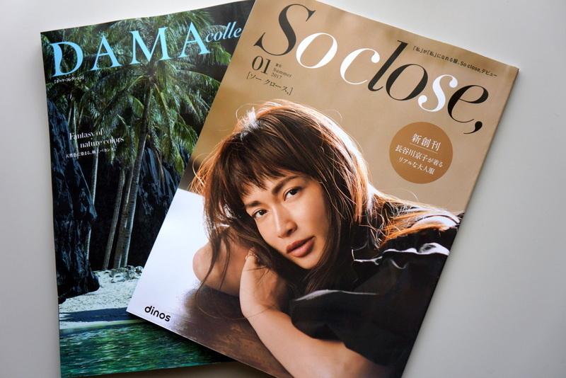 ディノスカタログ ソークロース 2017夏号 (1).JPG