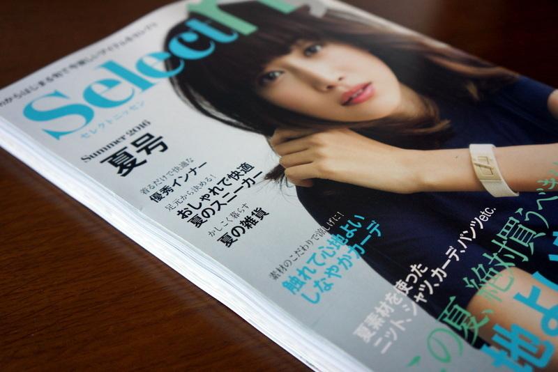 ニッセンカタログ2016夏号001.jpg