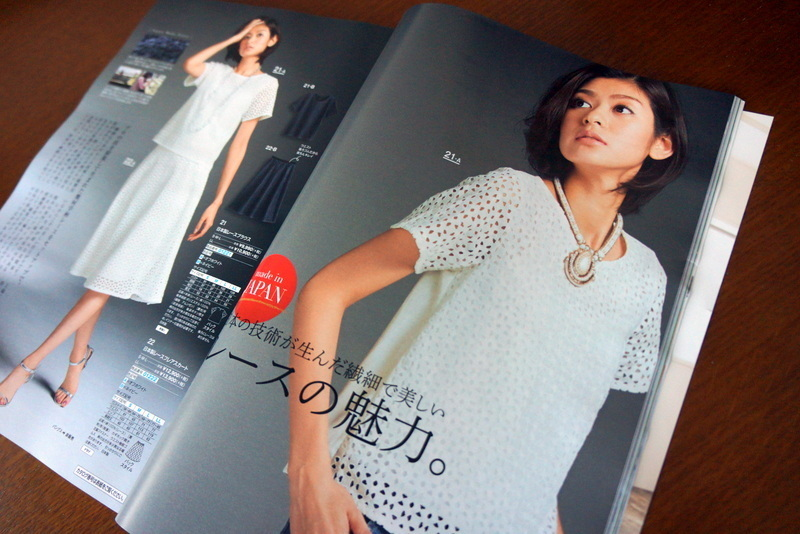 ニッセンカタログ2016夏号003.jpg