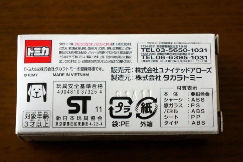 ビューティアンドユース ユナイテッドアローズ)トミカ別注ミニカー ISUZU ELF NO83-001 (7).jpg