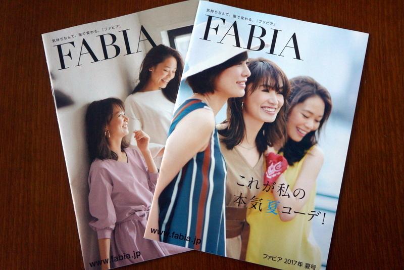 ファビア(FABIA)カタログ2017夏号 (1).JPG