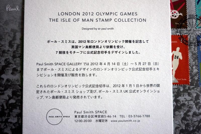 ポール・スミス ロンドンオリンピック記念切手 (7).JPG