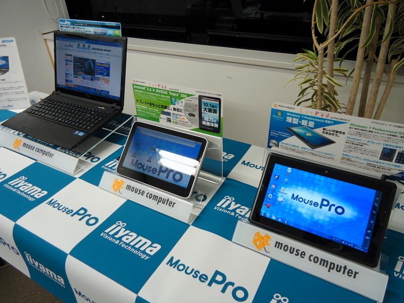 マウスコンピューターカンファレンス0012.jpg