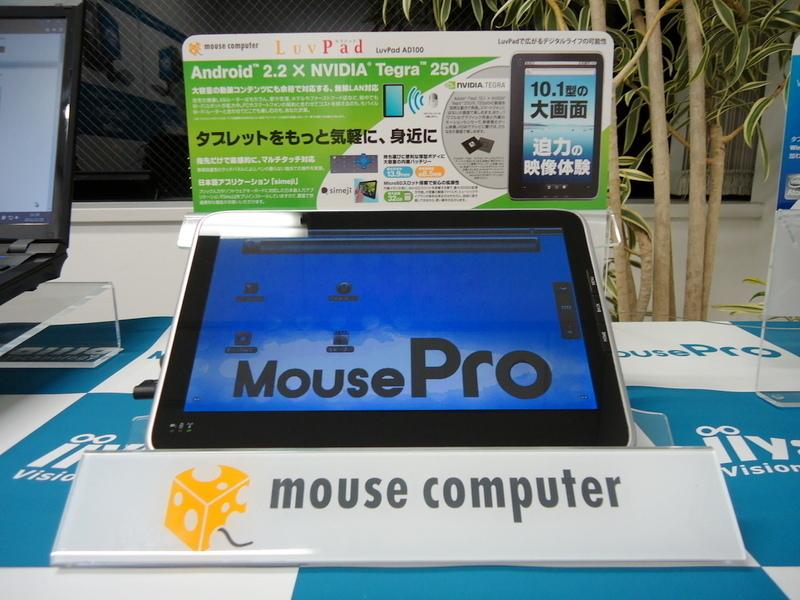 マウスコンピューターカンファレンス0029.jpg