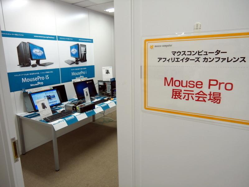 マウスコンピューターカンファレンス005.jpg
