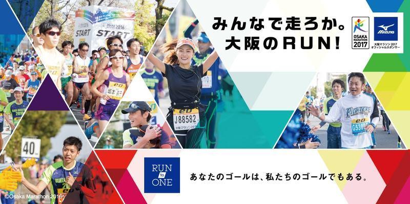 ミズノ大阪マラソン.jpg