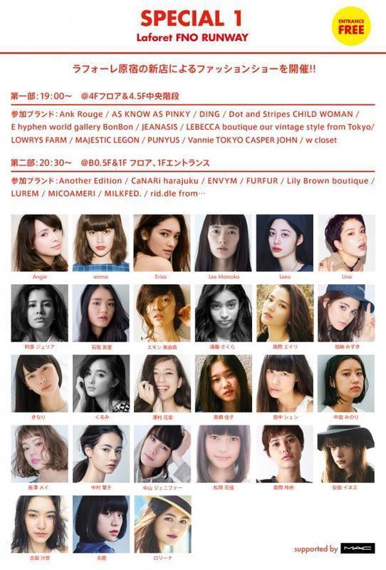 ラフォーレ原宿ファッションショー0012.jpg