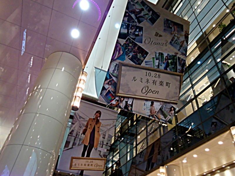 ルミネ有楽町オープン002.jpg