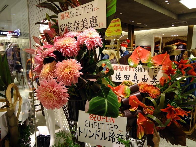 ルミネ有楽町オープン芸能人お花0010.jpg