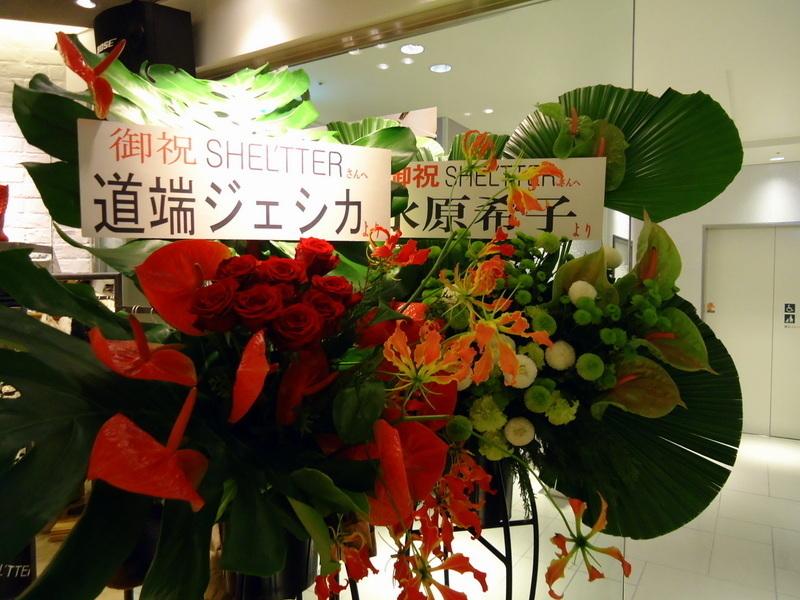 ルミネ有楽町オープン芸能人お花006.jpg