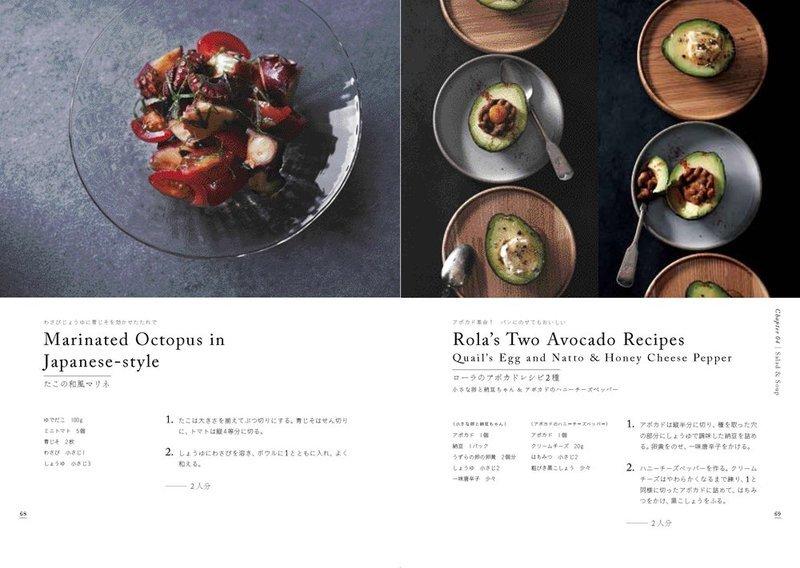 ローラのレシピ本「Rola's Kitchen」.jpg