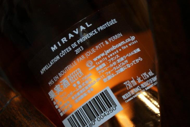 ワイン ミラヴァル・ロゼ 2013003.JPG
