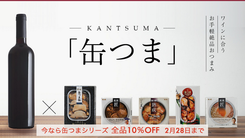 ワインに合うお手軽絶品おつまみ「缶つま」.jpg