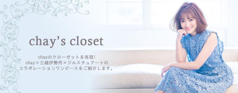 三越伊勢丹chay's closet.jpg