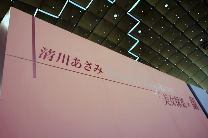 世界らん展×清川あさみ001.JPG