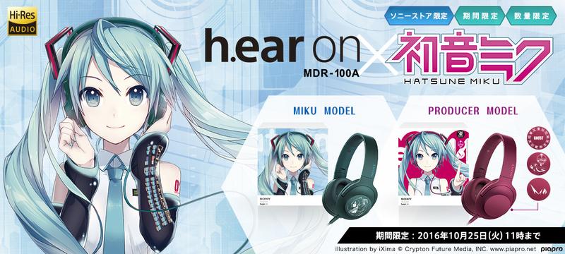 初音ミク限定モデル ソニー ステレオヘッドホンh.ear on(MDR-100A).jpg