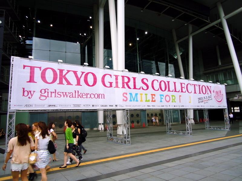 東京ガールズコレクション(TGC)001.jpg