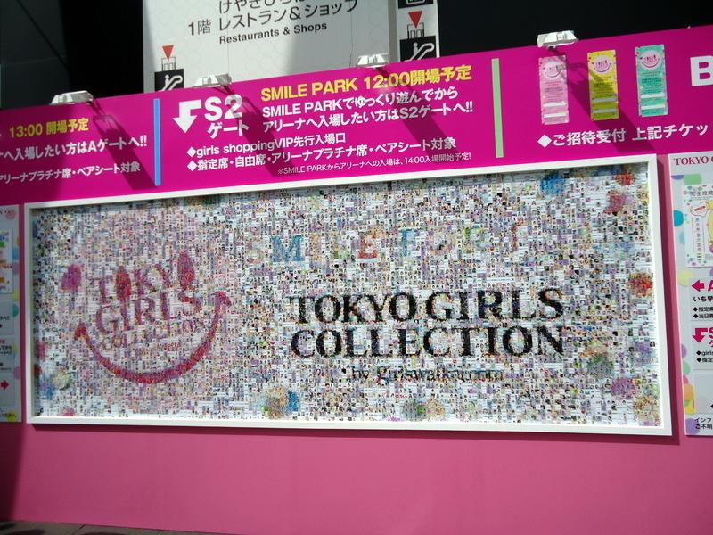 東京ガールズコレクション(TGC)003.jpg