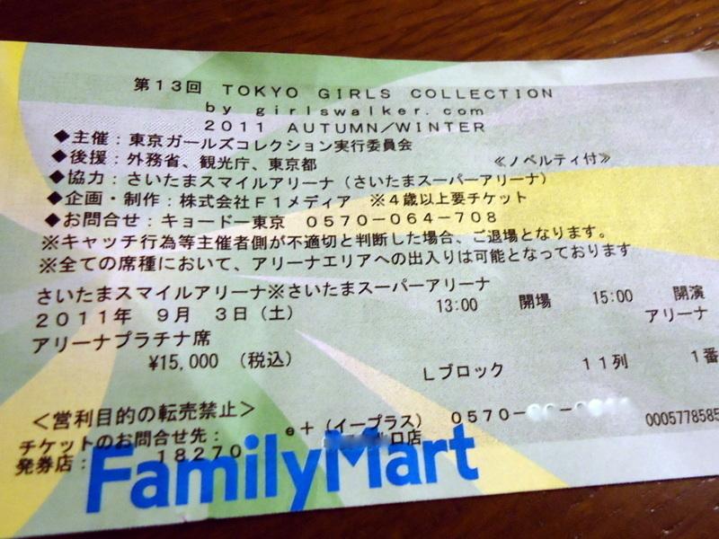 東京ガールズコレクション(TGC)008.jpg