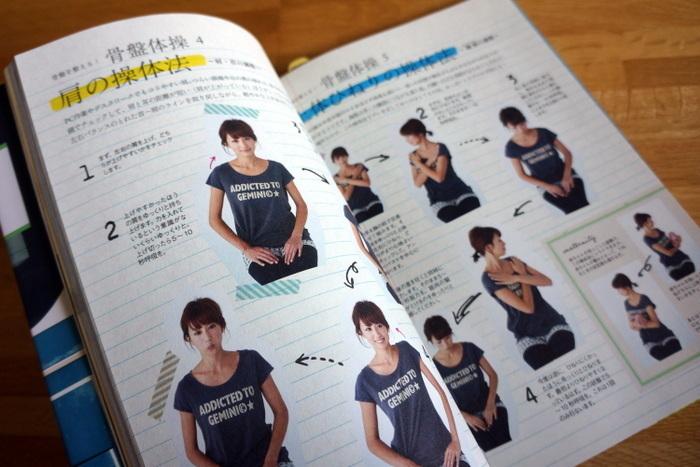 東原亜希のStyle Book004.jpg