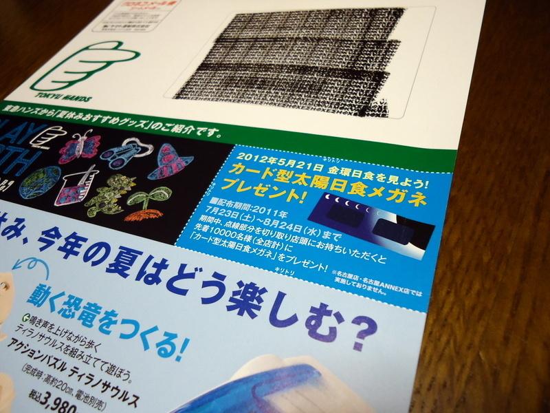 東急ハンズ非売品カード型太陽日食メガネ(金環日食)001.jpg