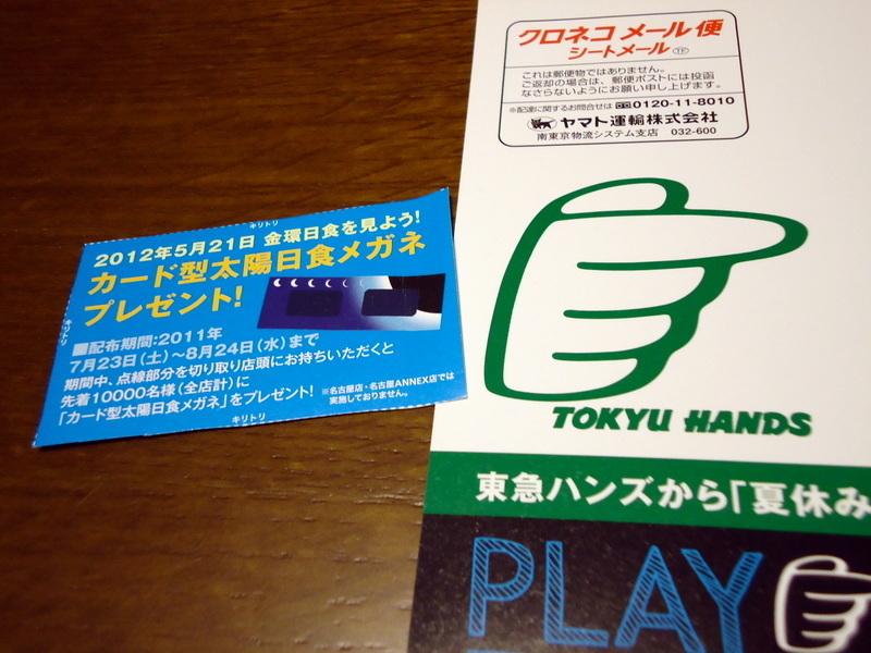 東急ハンズ非売品カード型太陽日食メガネ(金環日食)002.jpg