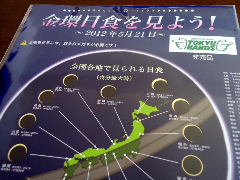 東急ハンズ非売品カード型太陽日食メガネ(金環日食)004.jpg