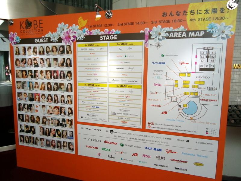 神戸コレクション2011-003.jpg