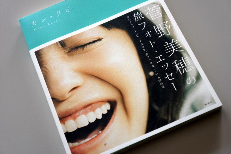 菅野美穂カンタビ (1).JPG