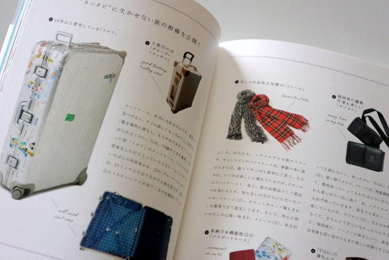 菅野美穂カンタビ (5).JPG