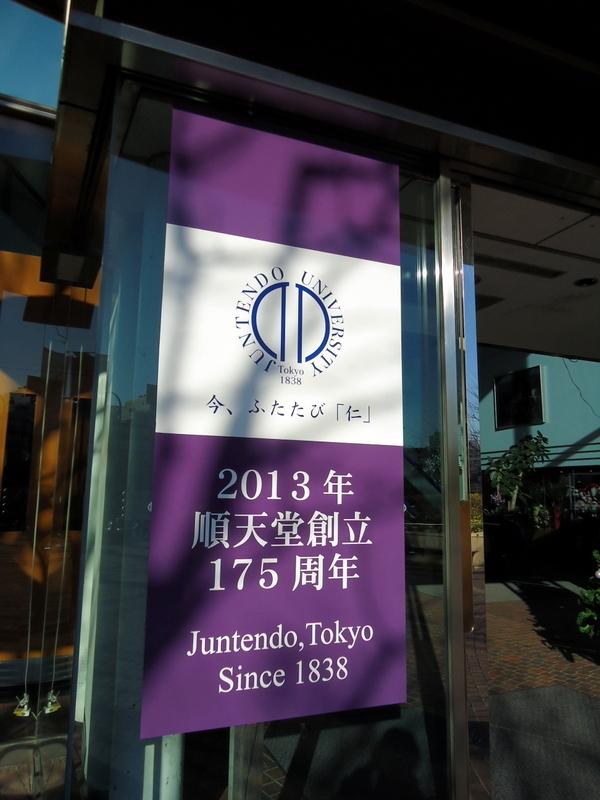 順天堂医院 (1).JPG