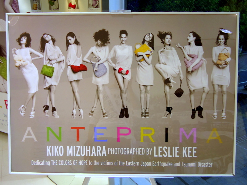 FNOファッションズ・ナイト・アウト2011アンテプリマ008.jpg