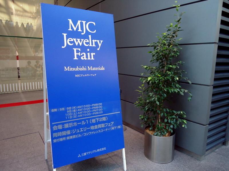 MJCジュエリーフェア001.jpg