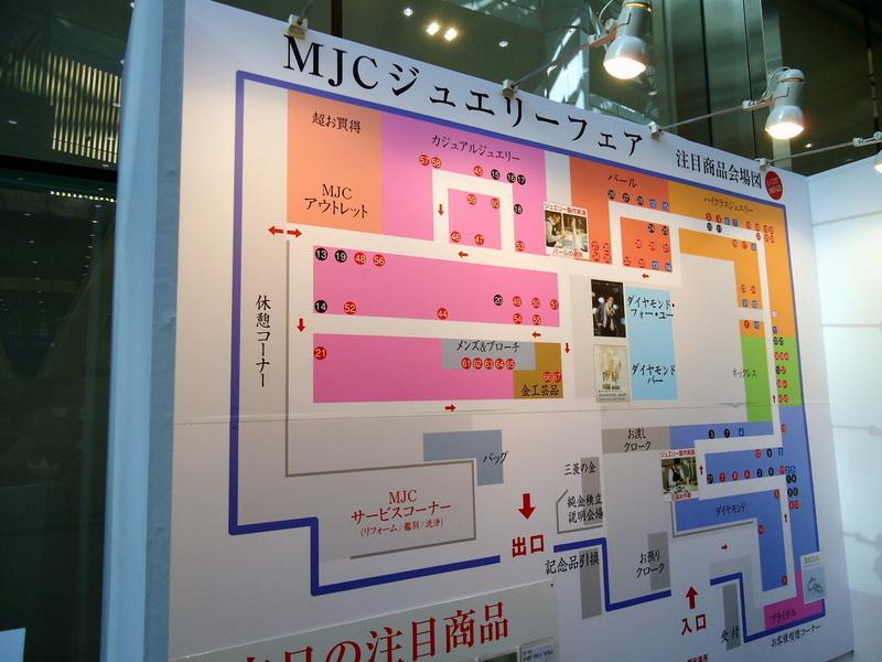MJCジュエリーフェア003.jpg