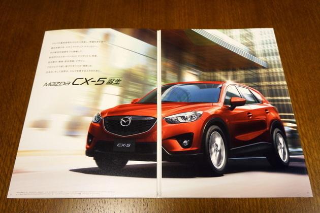 Mazda CX-5イベント004.jpg