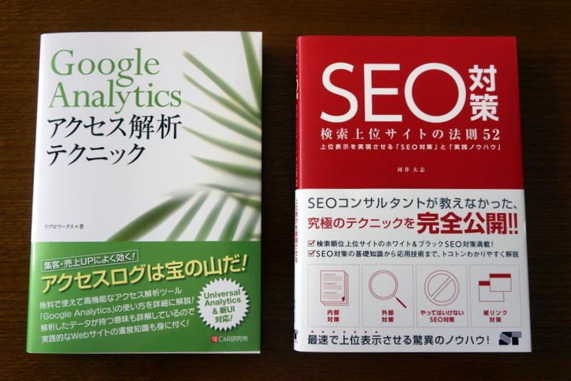 SEOアクセス解析 (1).JPG