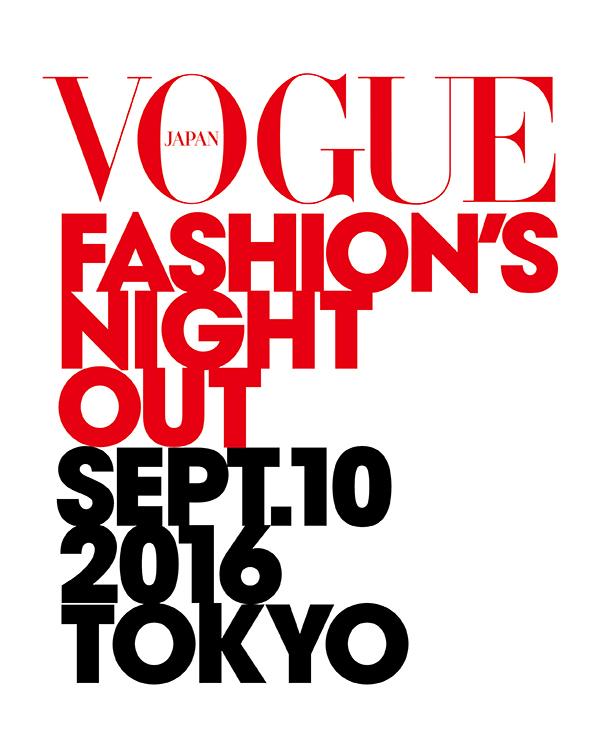 VOGUE FASHION'S NIGHT OUT2016 FNO ファッションズ・ナイト・アウト.jpg