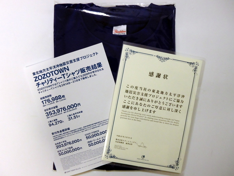 ZOZOTOWN ゾゾタウン災害支援チャリティーTシャツ001.jpg
