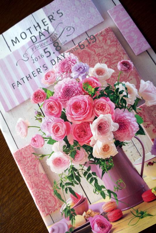 日比谷花壇母の日ギフト父の日ギフトカタログ (1)