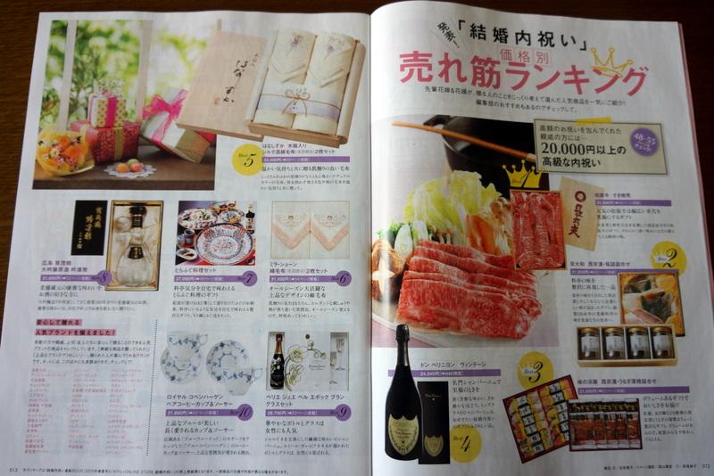 ゼクシィ結婚内祝い通販カタログ (4)