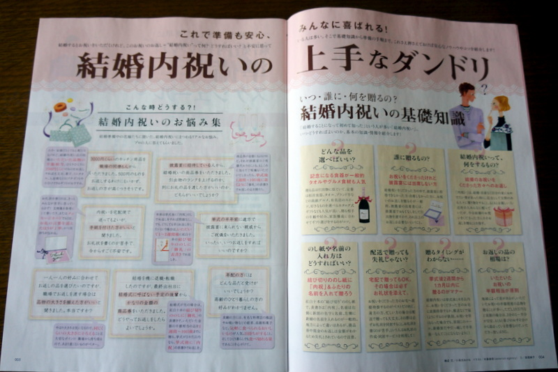 ゼクシィ結婚内祝い通販カタログ (2)